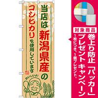 ご当地のぼり旗 新潟県産 内容:コシヒカリ (SNB-902) [プレゼント付]