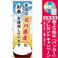 ご当地のぼり旗 石川県産 内容:お米 (SNB-905) [プレゼント付]