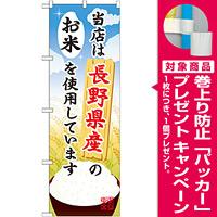 ご当地のぼり旗 長野県産 内容:お米 (SNB-909) [プレゼント付]
