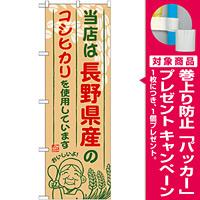 ご当地のぼり旗 長野県産 内容:コシヒカリ (SNB-910) [プレゼント付]