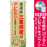 ご当地のぼり旗 三重県産 内容:コシヒカリ (SNB-916) [プレゼント付]