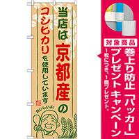 ご当地のぼり旗 京都産 内容:コシヒカリ (SNB-920) [プレゼント付]