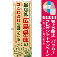 ご当地のぼり旗 広島県産 内容:コシヒカリ (SNB-930) [プレゼント付]