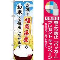 ご当地のぼり旗 福岡県産 内容:お米 (SNB-939) [プレゼント付]