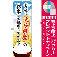 ご当地のぼり旗 大分県産 内容:お米 (SNB-947) [プレゼント付]