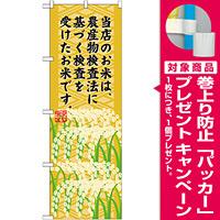のぼり旗 農産物検査法に基づく~ (SNB-955) [プレゼント付]