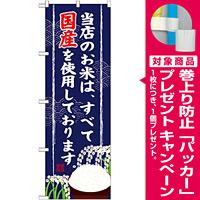 のぼり旗 当店のお米は全て国産 (SNB-956) [プレゼント付]