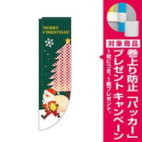 Rのぼり 棒袋仕様 メリークリスマス (3097) [プレゼント付]