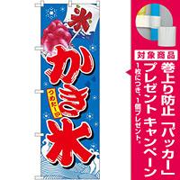 のぼり旗 かき氷 青 (32566) [プレゼント付]