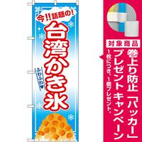 のぼり旗 台湾かき氷 青 (32569) [プレゼント付]