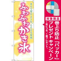 のぼり旗 ふわふわ かき氷 (32571) [プレゼント付]