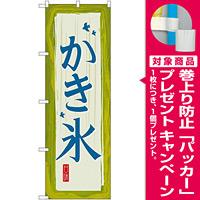 のぼり旗 かき氷 緑 (32572) [プレゼント付]