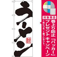 のぼり旗 ラーメン シンプルデザイン (3380) [プレゼント付]