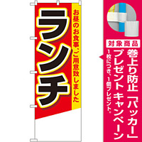 のぼり旗 ランチ (無地) (4356) [プレゼント付]