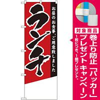 のぼり旗 ランチ 赤/黒 (下部無地) (4357) [プレゼント付]
