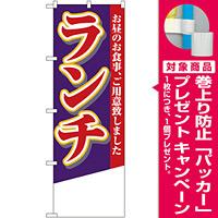 のぼり旗 ランチ (無地) (4358) [プレゼント付]