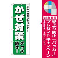(新)のぼり旗 かぜ対策 (4730) [プレゼント付]