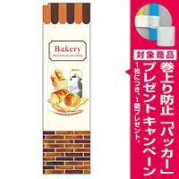 スリムのぼり 表記:ベーカリー Bakery パンイラスト レンガ調デザイン (5033) [プレゼント付]