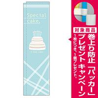 スリムのぼり ケーキ (5040) [プレゼント付]