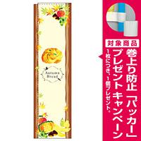 スリムのぼり 表記:秋 ブレッド (5066) [プレゼント付]