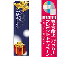 のぼり旗 スリムのぼり Merry Christmas2 (5070) [プレゼント付]
