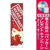 スリムのぼり ハッピーメリークリスマス 柄:サンタ (5073) [プレゼント付]