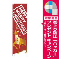 スリムのぼり ハッピーメリークリスマス 柄:トナカイ (5074) [プレゼント付]