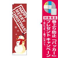 スリムのぼり ハッピーメリークリスマス 柄:雪だるま (5075) [プレゼント付]