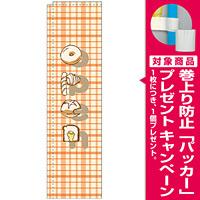 スリムのぼり オープン (5078) [プレゼント付]