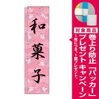 スリムのぼり 和菓子 カラー:ピンク (5084) [プレゼント付]