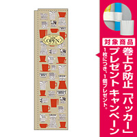 スリムのぼり カフェオープン (5086) [プレゼント付]