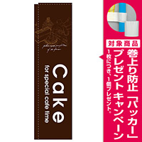 スリムのぼり 表記:ケーキ for special cafe time (5845) [プレゼント付]