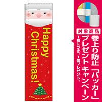 のぼり旗 スリムのぼり Happy Christmas! (5860) [プレゼント付]