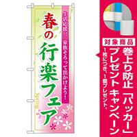 のぼり旗 春の行楽フェア (60024) [プレゼント付]