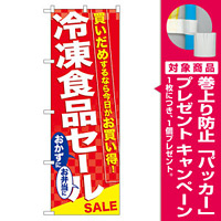 のぼり旗 冷凍食品セール (60060) [プレゼント付]