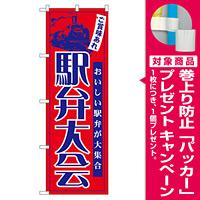 のぼり旗 駅弁大会 (60069) [プレゼント付]