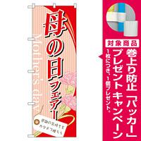 のぼり旗 表示:母の日フェアー (60081) [プレゼント付]