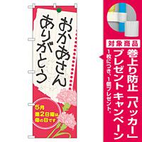 のぼり旗 表示:おかあさん ありがとう (60088) [プレゼント付]