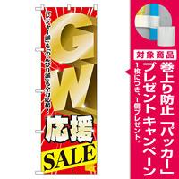 のぼり旗 GW応援SALE (60100) [プレゼント付]