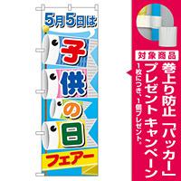 のぼり旗 5月5日は子供の日 フェア (60108) [プレゼント付]