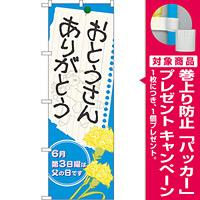 のぼり旗 おとうさん ありがとう (60129) [プレゼント付]