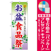 のぼり旗 お盆食品祭 (60215) [プレゼント付]