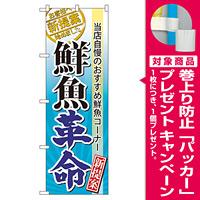 のぼり旗 表示:鮮魚革命 (60297) [プレゼント付]