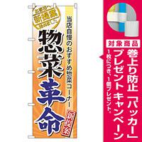 のぼり旗 表示:惣菜革命 (60300) [プレゼント付]