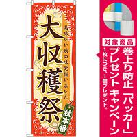 のぼり旗 大収穫祭 (60358) [プレゼント付]