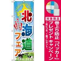 のぼり旗 北海道フェア (60371) [プレゼント付]