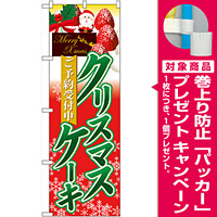 のぼり旗 クリスマスケーキ2 (60415) [プレゼント付]