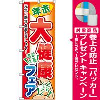 のぼり旗 大健康フェア (60421) [プレゼント付]