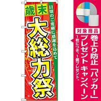 のぼり旗 歳末 大総力祭 (60456) [プレゼント付]