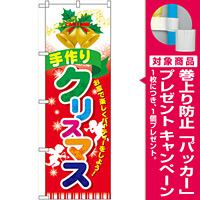 のぼり旗 クリスマス (60462) [プレゼント付]